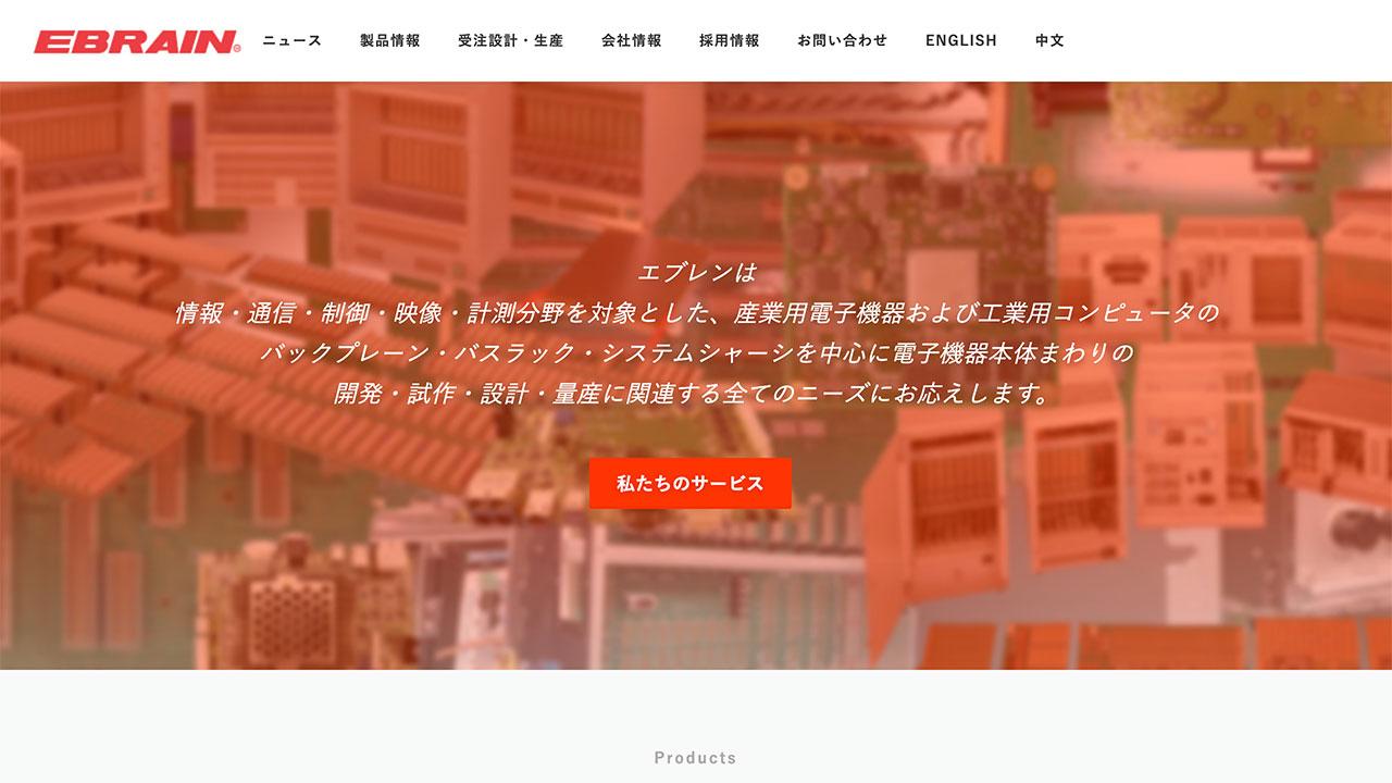 エブレン(6599)がIPO新規承認!