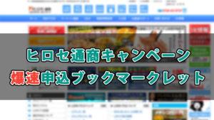 ヒロセ通商キャンペーン爆速申込ブックマークレット