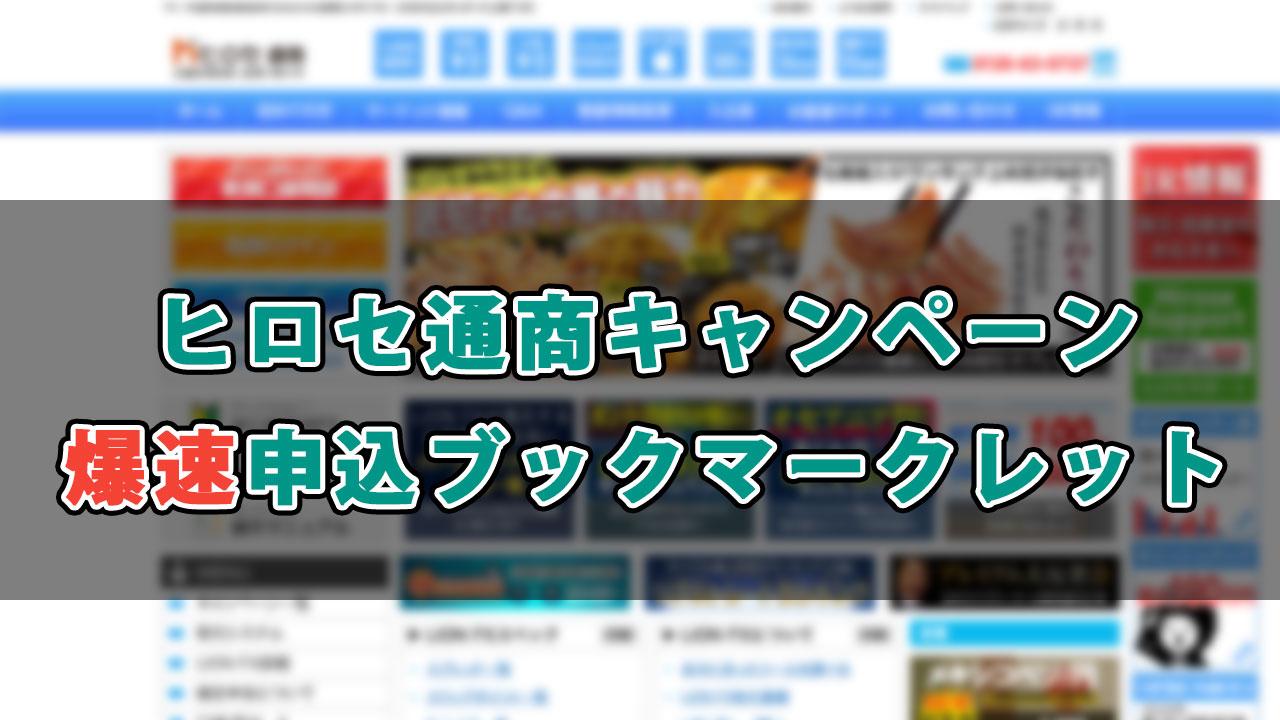 ヒロセ通商(LIONFX)のキャンペーン申込みが爆速になるブックマークレット