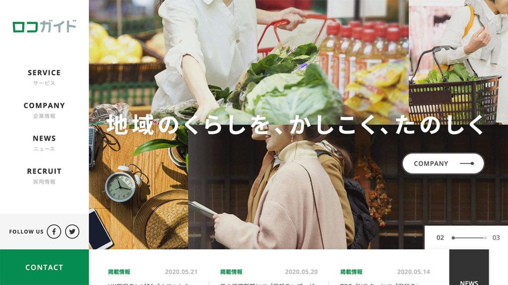 ロコガイド(4497)がIPO新規承認!