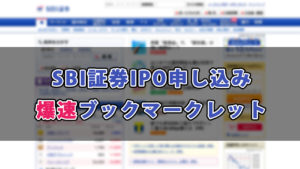 SBI証券のIPO申込み爆速ブックマークレット