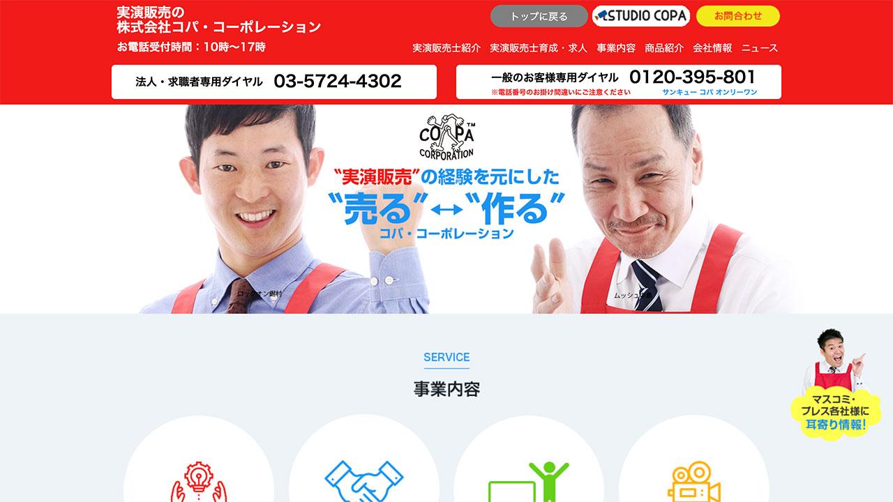コパ・コーポレーション(7689)がIPO新規承認!