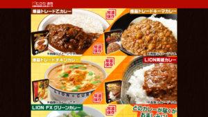 ヒロセ通商ゾロ目キャンペーン2020年6月