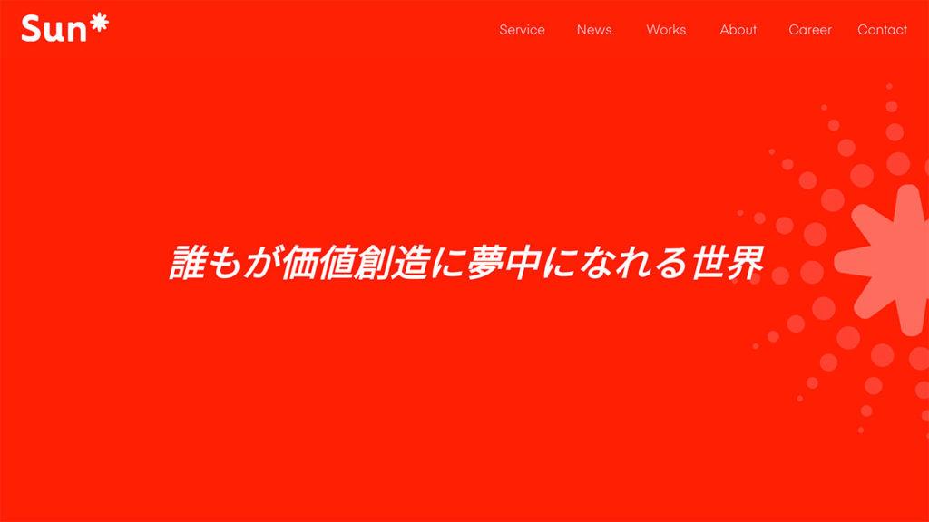 Sun Asterisk(4053)がIPO新規承認!