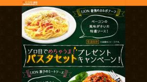 ヒロセ通商ゾロ目キャンペーン2020年7月