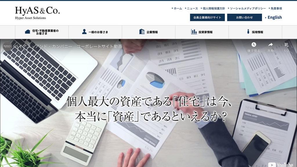 ハイアス・アンド・カンパニー(6192)が東証一部に市場変更!
