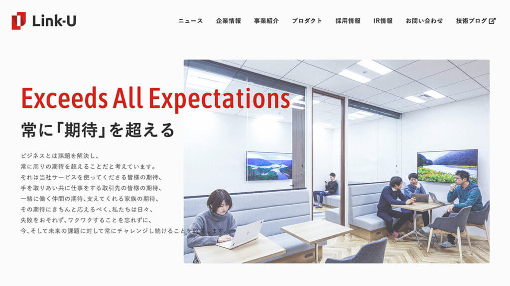 Link-U(4446)が東証一部に市場変更!