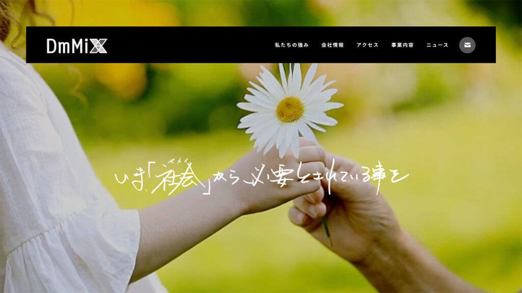 ダイレクトマーケティングミックス(7354)がIPO新規承認!