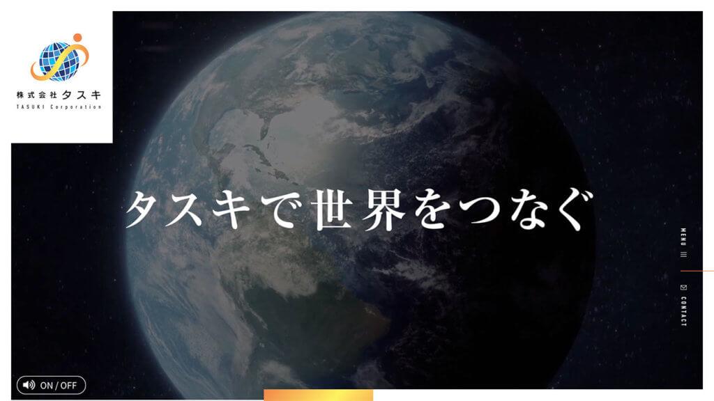 タスキ(2987)がIPO新規承認!