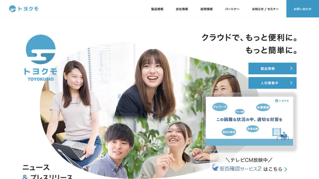 トヨクモ(4058)がIPO新規承認!