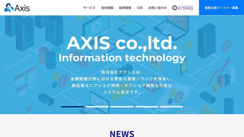 アクシス(4012)がIPO新規承認!
