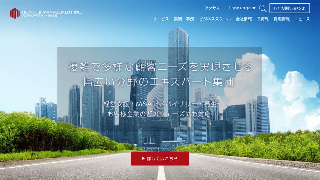 フロンティア・マネジメント(7038)が東証一部に市場変更!