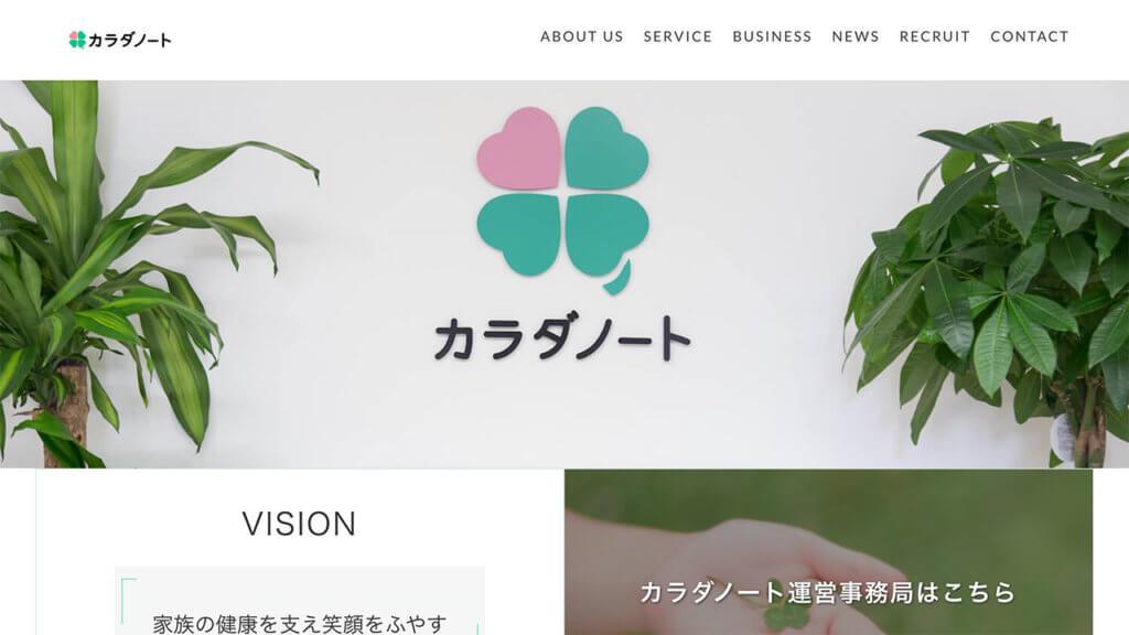 カラダノート(4014)がIPO新規承認!