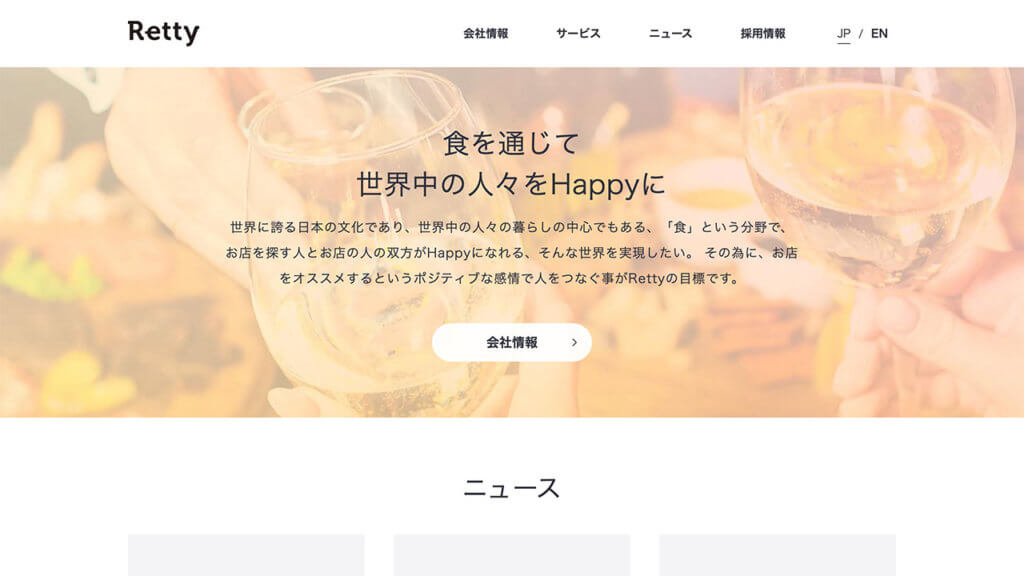 Retty(7356)がIPO新規承認!