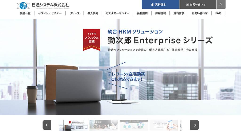 日通システム(4013)がIPO新規承認!
