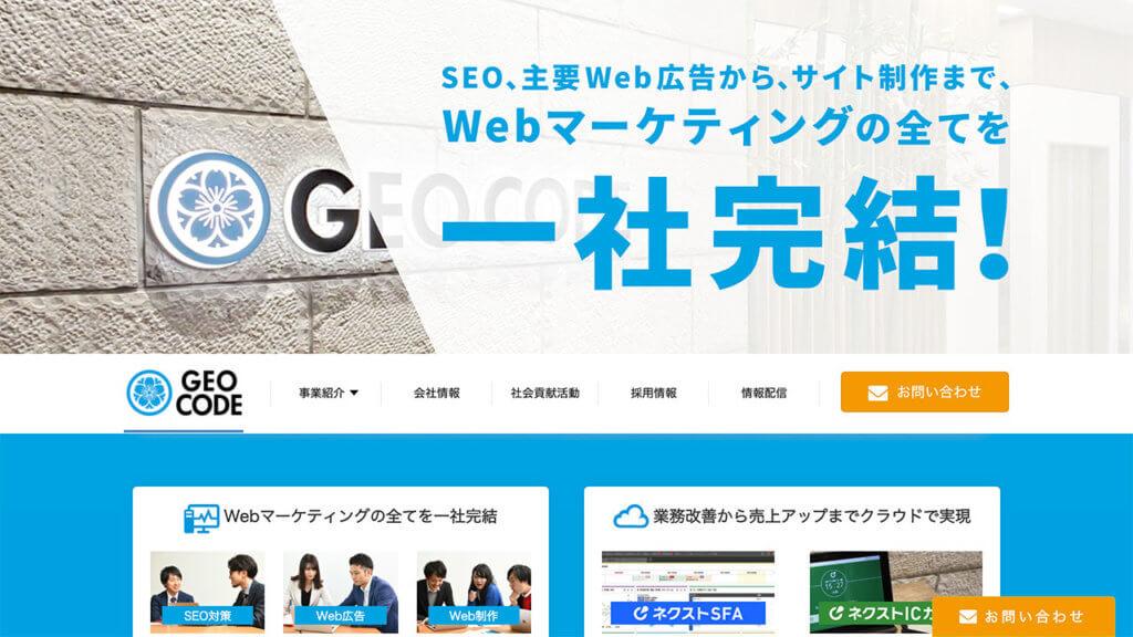 ジオコード(7357)がIPO新規承認!