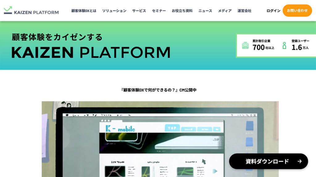 Kaizen Platform(4170)がIPO新規承認!