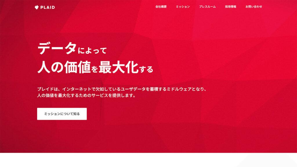 プレイド(4165)がIPO新規承認!