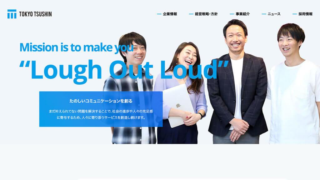 東京通信(7359)がIPO新規承認!