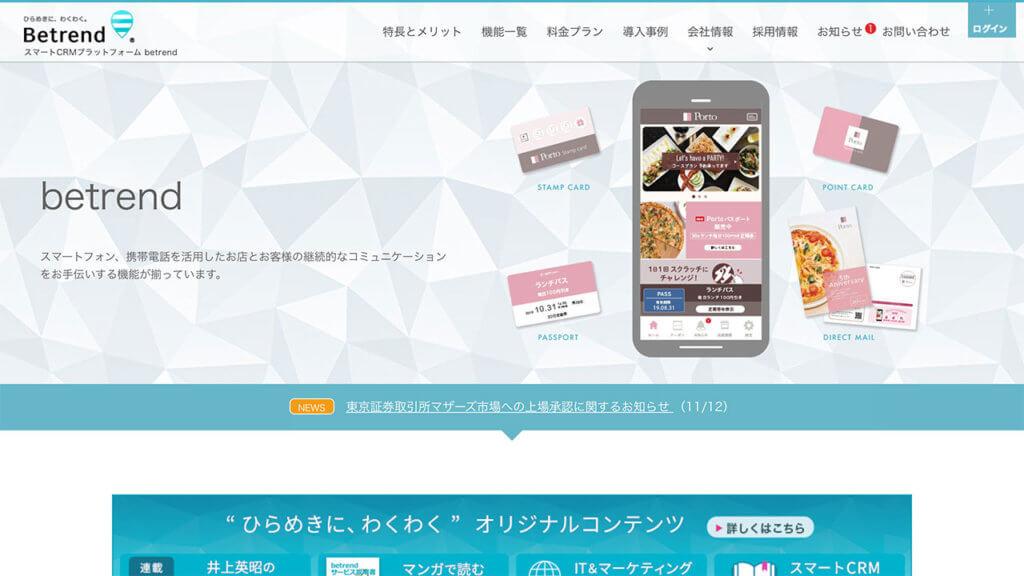 ビートレンド(4020)がIPO新規承認!