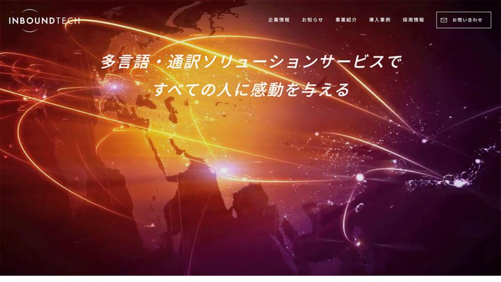 インバウンドテック(7031)がIPO新規承認!
