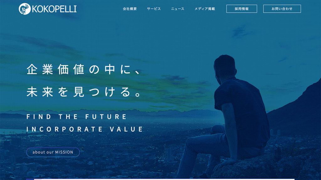 ココペリ(4167)がIPO新規承認!