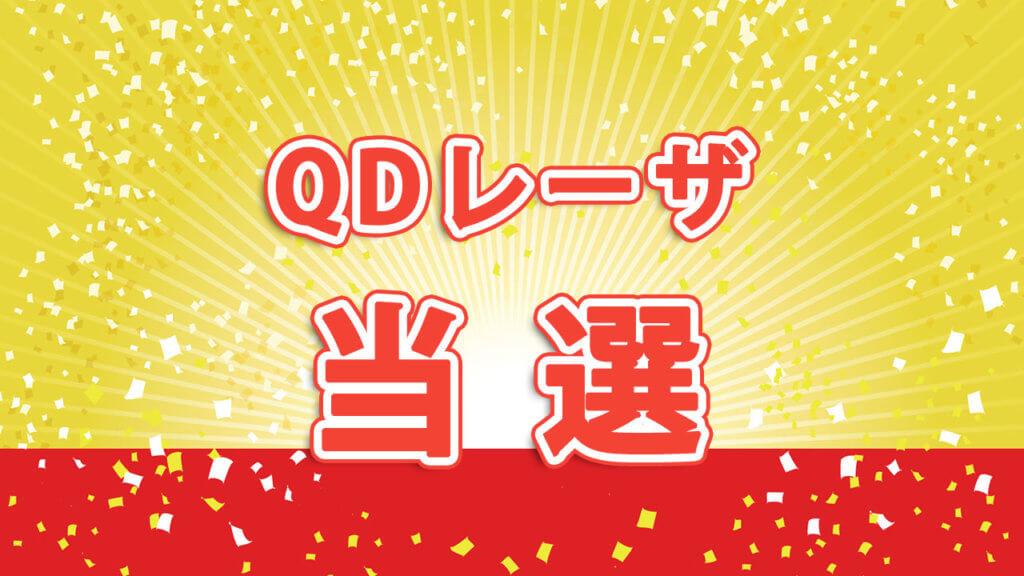 QDレーザ当選!新年1発目は幸先良いスタート!