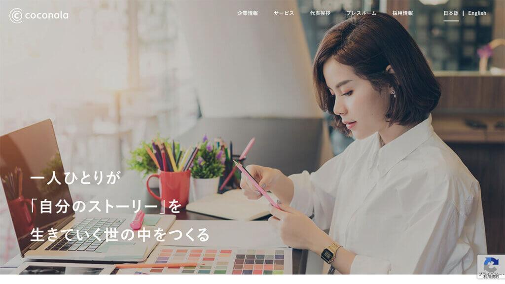 ココナラ(4176)がIPO新規承認!
