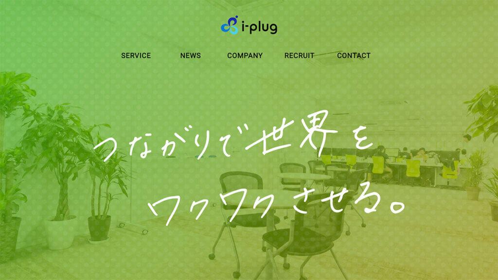 i‐plug(4177)がIPO新規承認!