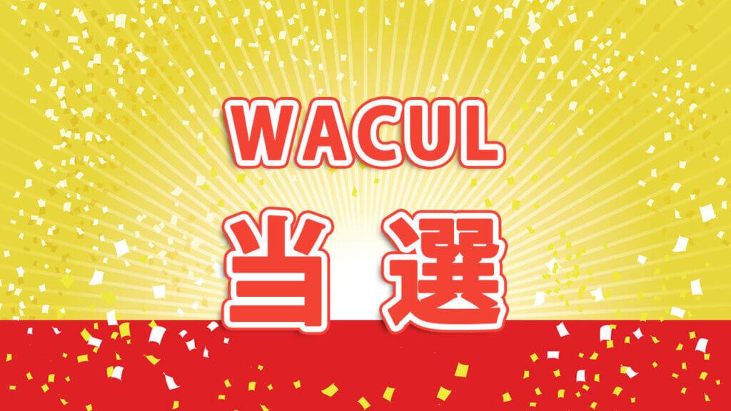 WACUL当選!1ミリも期待してなかった主幹事みずほ証券で