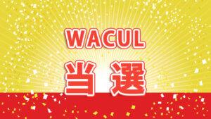 WACUL当選