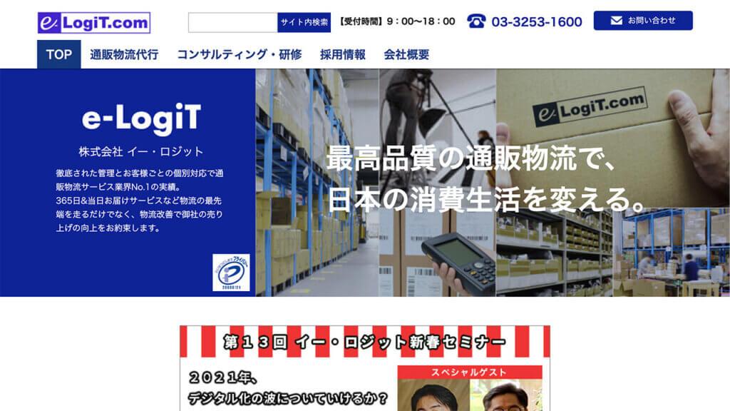 イー・ロジット(9327)がIPO新規承認!