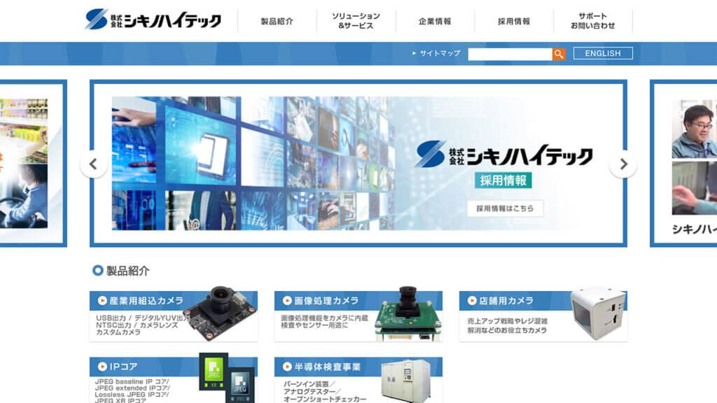 シキノハイテック(6614)がIPO新規承認!