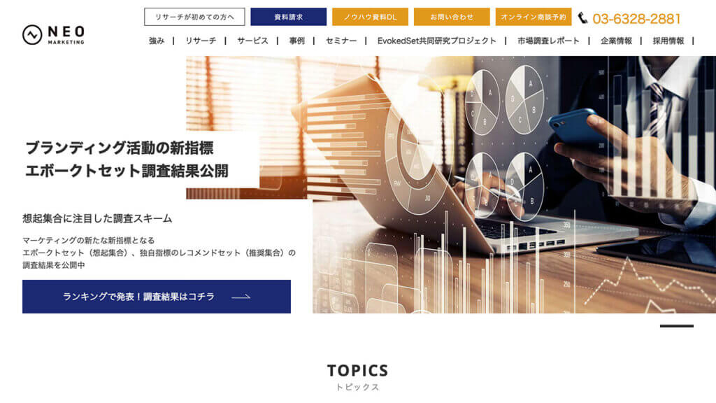 ネオマーケティング(4196)がIPO新規承認!