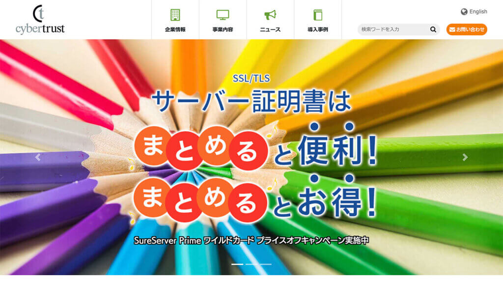サイバートラスト(4498)がIPO新規承認!