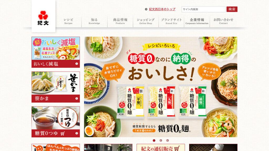 紀文食品(2933)がIPO新規承認!