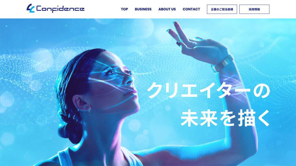 コンフィデンス(7374)がIPO新規承認!