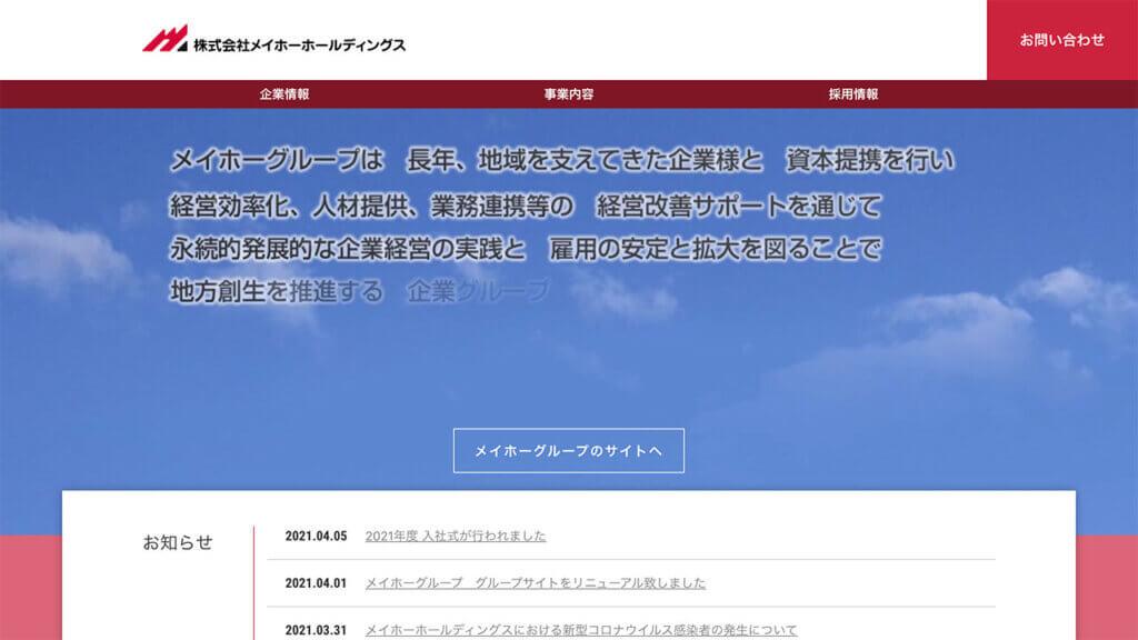 メイホーホールディングス(7369)がIPO新規承認!
