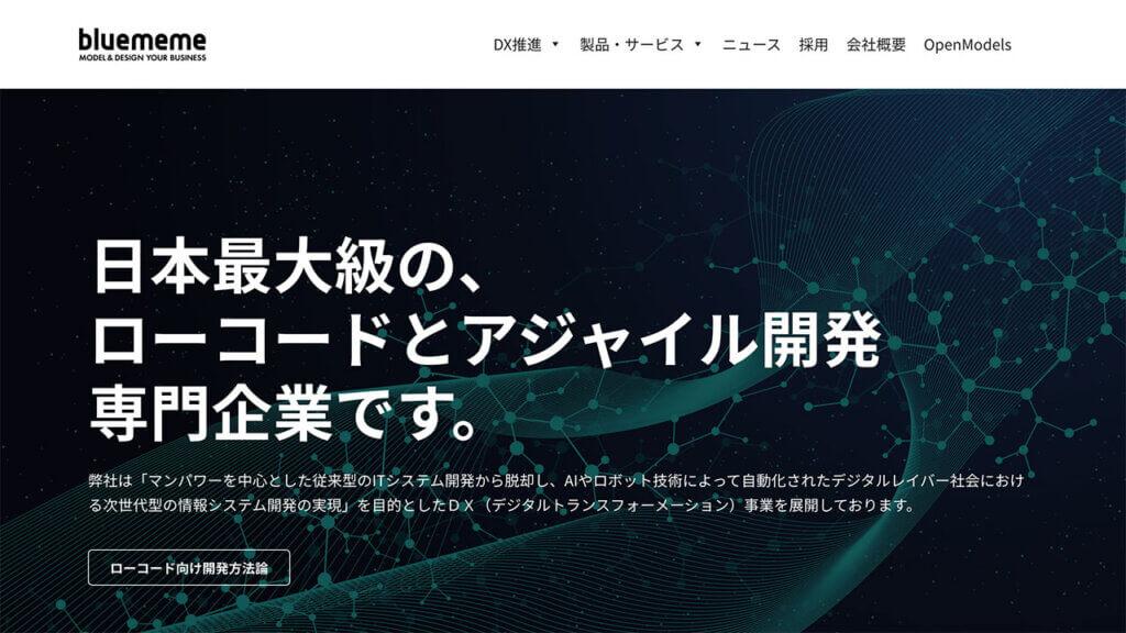 BlueMemeがIPO新規承認!