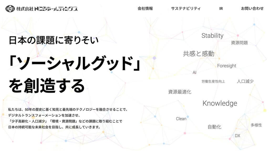 HCSホールディングス(4200)がIPO新規承認!