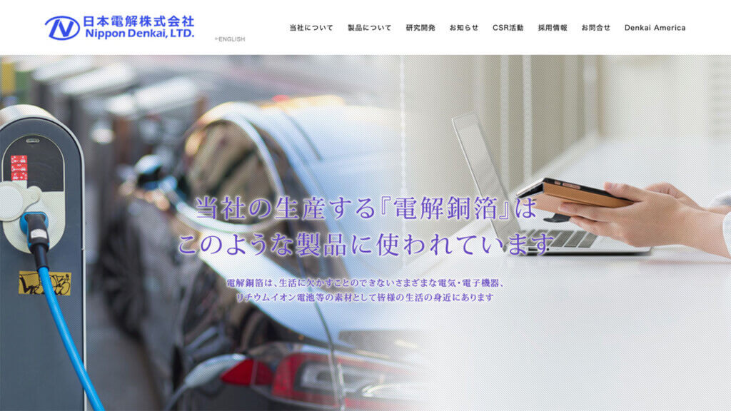 日本電解(5759)がIPO新規承認!