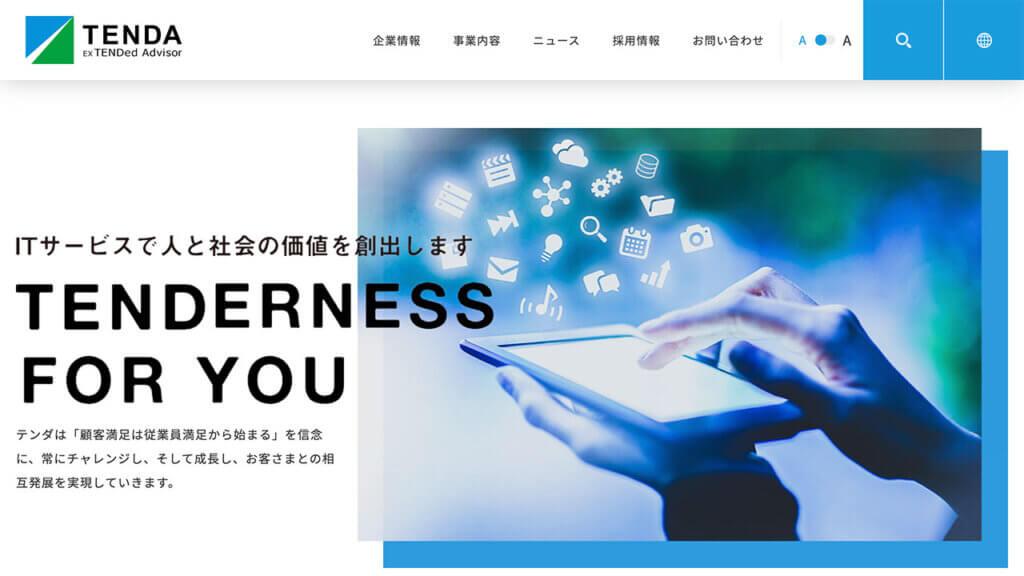 テンダ(4198)がIPO新規承認!