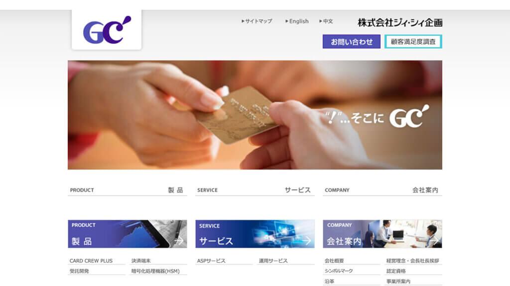 ジィ・シィ企画(4073)がIPO新規承認!