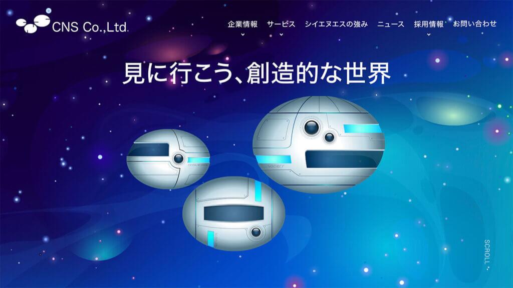 シイエヌエス(4076)がIPO新規承認!