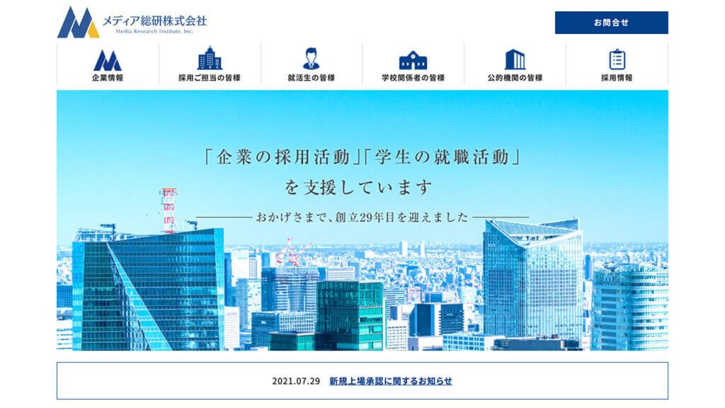 メディア総研(9242)がIPO新規承認!
