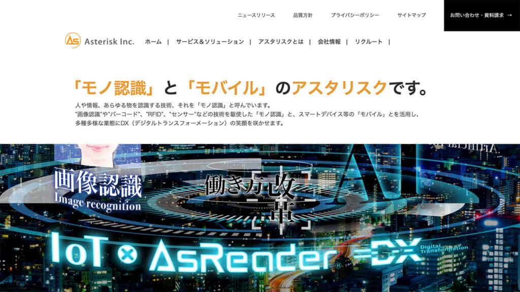 アスタリスク(6522)がIPO新規承認!