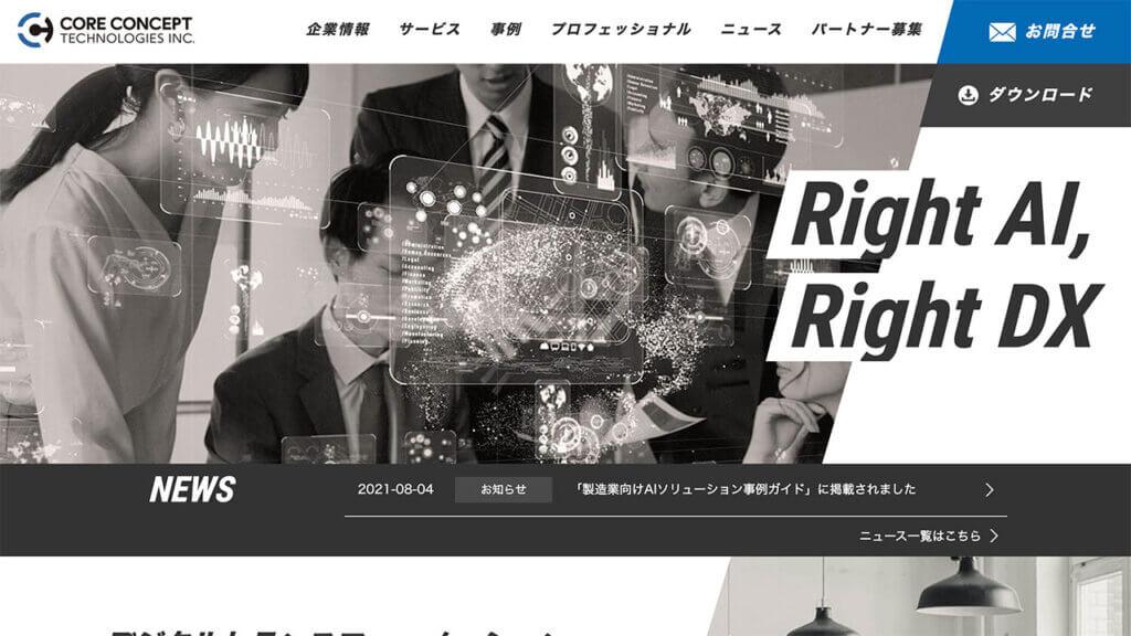 コアコンセプト・テクノロジー(4371)がIPO新規承認!