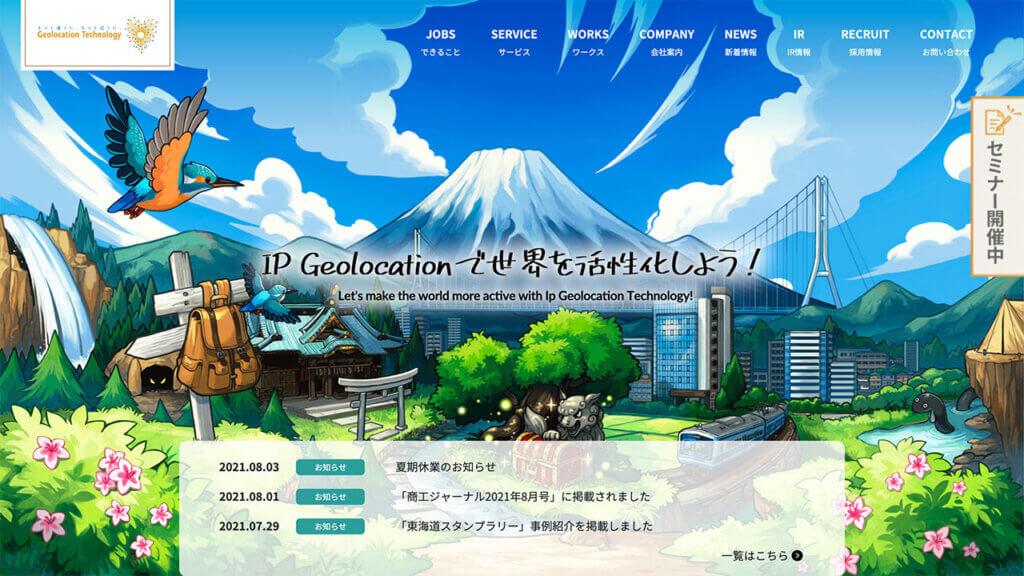 Geolocation Technology(4018)がIPO新規承認!