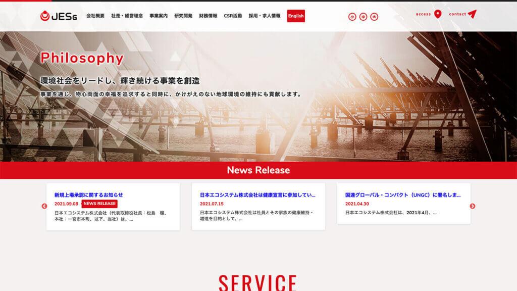 日本エコシステム(9249)がIPO新規承認!