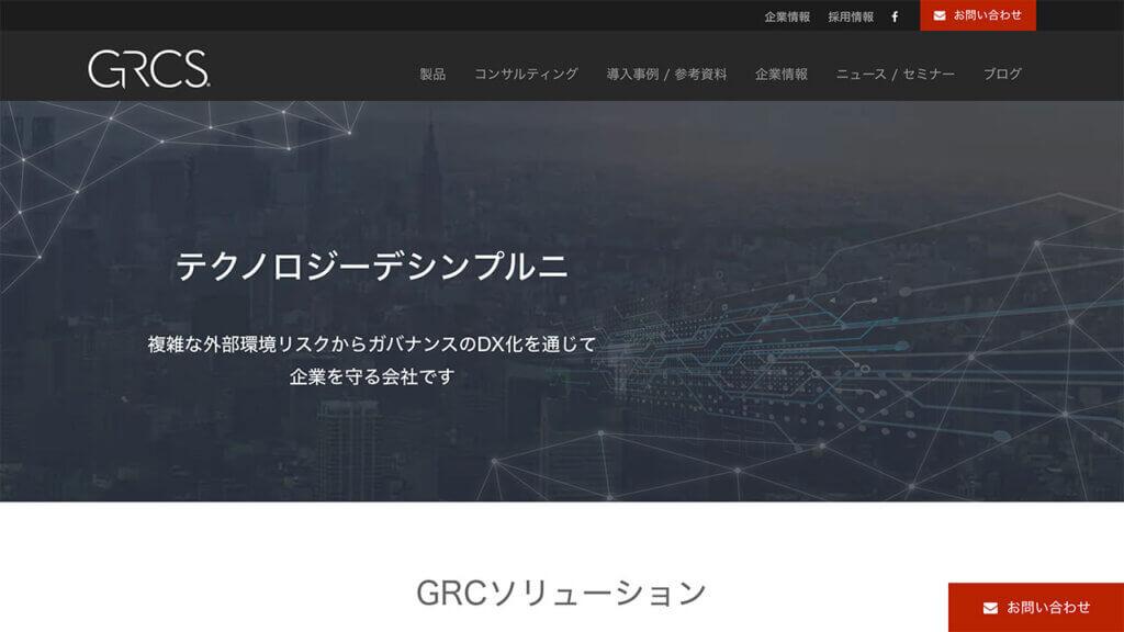 GRCS(9250)がIPO新規承認!
